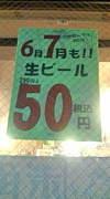 ぼたん〜50円ビール〜