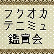 福岡テニミュ鑑賞会