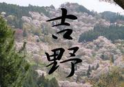 奈良県吉野町 悠久の里