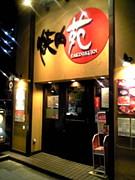 焼肉苑:曙町店