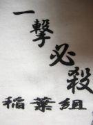 静学2001年度卒☆R3E