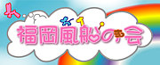 ○福岡風船の会○