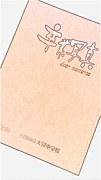 1999卒大野中・東京組