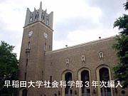 早稲田大学社会科学部3年次編入