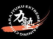 Extreme training 力塾