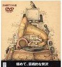 《椎名町の音楽大事典》