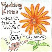 Rocking Kitties