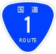R1 富士・由比BP情報連絡板