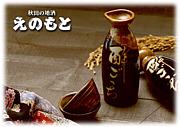秋田の地酒 えのもと