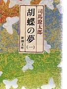 胡蝶の夢-司馬遼太郎