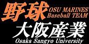 大阪産業大学OSUマリーンズ