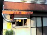 こちら新宿区甘泉園前たい焼き