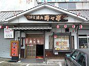 民芸焼肉寿々亭(すずてい)