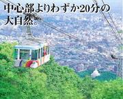 札幌〜★藻岩山★