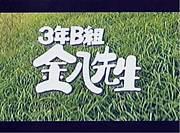 梅丘中学校・元3B(平成19年度卒)