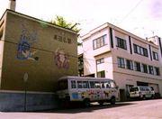 小樽高田幼稚園