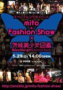 mito★ファッションショー