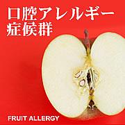 フルーツアレルギー