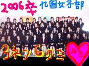 九国女子部2006卒★3-6