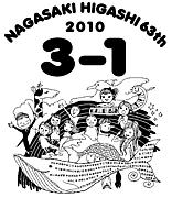 長崎東高63回生3の1!