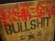 BULLSHIT 〜集結第三金曜日〜