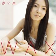 WAX(ワックス)