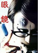 †眼鏡の京†