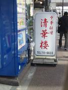 武蔵中原駅前中華