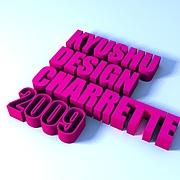 九州デザインシャレット2009
