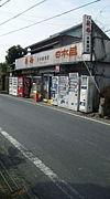 掛川の水車を応援します。