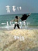 青春山田ゼミ2010☆