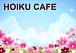 保育CAFE〜子供ボランティア