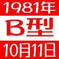 1981/10/11/B型