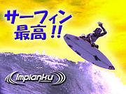 サーフィン最高!!