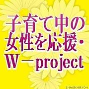 健康・子育て W-project