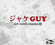 ジャケGUY 〜art work mania〜