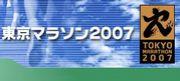 【目標完走】東京マラソン練習会