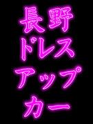 ★長野★D.U.C★