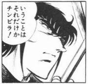 外道〜〜〜〜〜〜〜!!