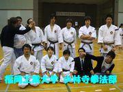福岡工業大学 少林寺拳法部
