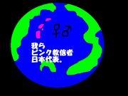 ピンク教〜集まれピンク信者〜