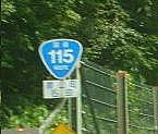 国道115号