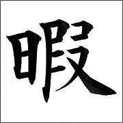 「暇人」  〜ひまんちゅう〜