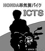 ホンダ単気筒バイクICTS