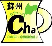 Cafe茶 日語・中国語会話 蘇州