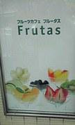フルーツカフェ フルータス
