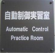札幌国際情報高校 情報技術科