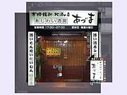 あじわい酒房 あづま帝塚山本店