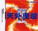 ■天外魔境2(ニンテンドーDS版)