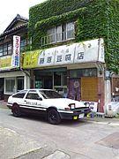藤原とうふ店(自家用)